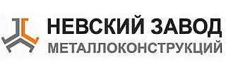 Работа в компании Невский Завод Металлоконструкций в Колпино