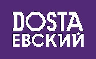 Работа в компании ДОСТАЕВСКИЙ в Москве