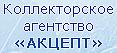 АКЦЕПТ