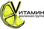 Vитамин, рекламная группа