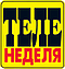 ТЕЛЕНЕДЕЛЯ РОСТОВ-НА-ДОНУ, ООО