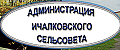 Администрация Ичалковского сельсовета