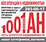 """""""1001 АН"""""""