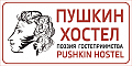 "Хостел ""Пушкин"""