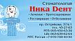 "ООО Медицинский центр ""НИКА ДЕНТ"""