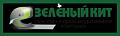 Зелёный Кит, ООО