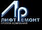 """ЗАО Фирма """"Лифтремонт"""""""