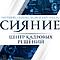 """Центр кадровых решений """"Сияние"""", ООО"""