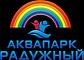 """Гос. учр. МУП """"Аквапарк Радужный"""""""