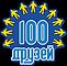ИП 100 Друзей