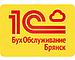 ООО 1С:Бухобслуживание.Брянск