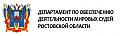 Департамент по обеспечению деятельности мировых судей Ростовской области