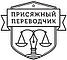 Присяжный переводчик, ООО
