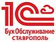 """ООО """"1С-БухОбслуживание. Ставрополь"""""""