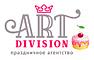 """Праздничное агентство """"Art Division"""""""
