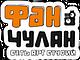 """ИП """"Фан Чулан"""""""