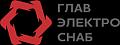 ГлавЭлектроСнаб,ООО