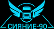 """ООО """"СИЯНИЕ-90"""""""