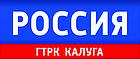 Филиал ФГУП ВГТРК Государственная телевизионная и радиовещательная компания Калуга