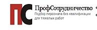 ООО ПРОФСОТРУДНИЧЕСТВО