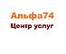 Центр услуг Альфа74
