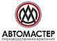 Производственная компания Автомастер