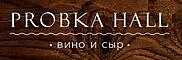 Винотека PROBKA HALL