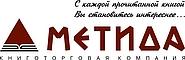 Книготорговая компания МЕТИДА
