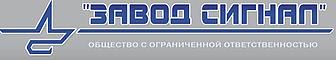 """ООО """"Завод Сигнал"""""""