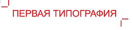 ООО Первая типография