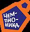 Чемпионика Крым