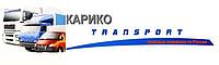 Транспортная Компания КАРИКО, ООО