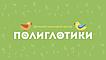 """Детский Языковой Центр """"Полиглотики"""""""
