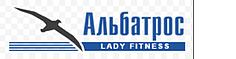 """Фитнес-клуб """"АЛЬБАТРОС"""""""