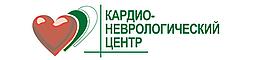 Кардио-неврологический центр, ООО