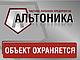 """ООО ЧОП """"Альтоника"""""""