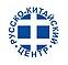 Центр русско-китайского гуманитарного сотрудничества и развития