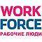 """ООО """"Вокфорс"""". Workforce - рабочие люди."""