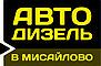 АвтоДизель