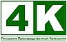 РПК 4К