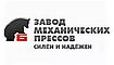 Завод механических прессов, ООО