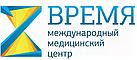 """""""Международный медицинский центр """"ВРЕМЯ"""", ООО"""