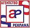 """ООО """"АГЕНТСТВО-РЕКЛАМА"""""""