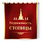 """ООО """"НЕДВИЖИМОСТЬ СТОЛИЦЫ"""""""