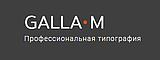 Типография Галла-М