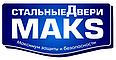 """Стальные двери """"MAKS"""""""