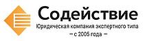 ООО юридическая фирма Содействие