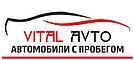 "Автосалон автомобилей с пробегом ""Vital Avto"""