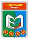 "МБОУ ""Гимназия"""