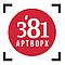 381АРТВОРК